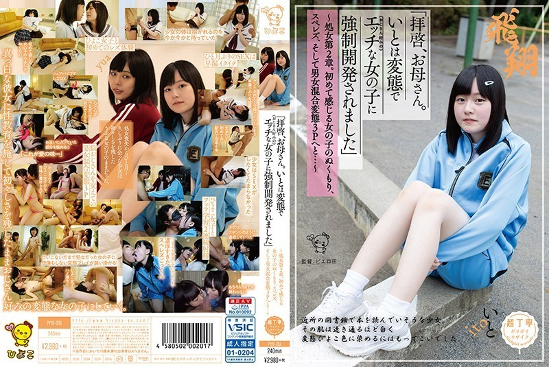 """PIYO-051 jav best Yua Nanami Ito """"Dear MILF Mama, I've Become A Perverted Little Bitch (Just The Way All The Dirty Old Men Like It)"""""""