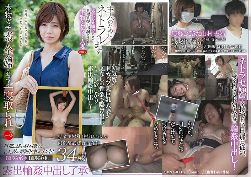 SDNT-011 jav idol A Real Amateur Married Woman Appears In A Porno To Answer Her Husband's Cuckolding Fantasy 9 –