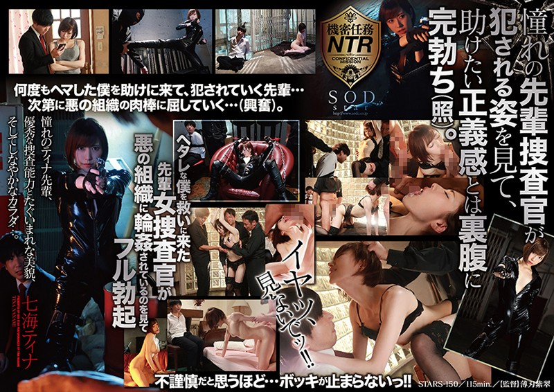 STARS-150 jav Tina Nanami I'm A Loser, But This Female Detective Came To My Rescue, And Then I Watched As The Evil Gang Gang