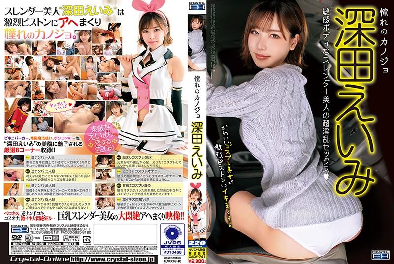 CADV-741 sex xx The Girlfriend I Dream Of – Eimi Fukada