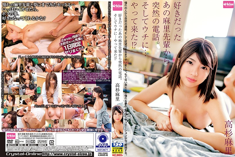 EKDV-603 porn xxx Mari Takasugi I Always Loved Ms. Mari, And Suddenly She Gave Me A Call And Then She Came… To My House! Mari