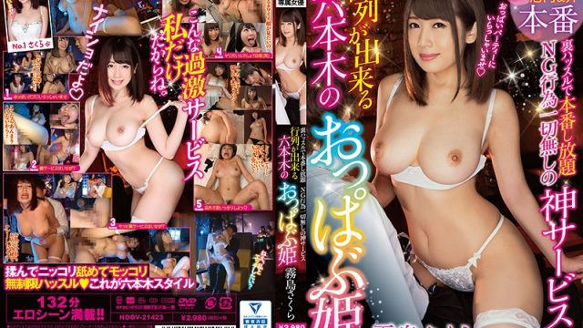 HODV-21423 asian sex videos Sakura Kirishima A Titty Bar In Roppongi Where Anything Goes – Providing Excellent Service And Unlimited Fucking –
