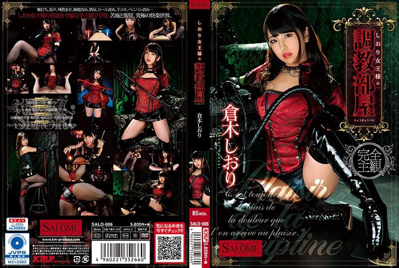 SALO-006 xxx online Queen Shiori And Her Breaking In Sex Room Shiori Kuraki
