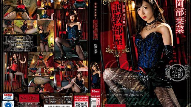 SALO-007 japan av Queen Kanna And Her Breaking In Sex Room Kanna Abe