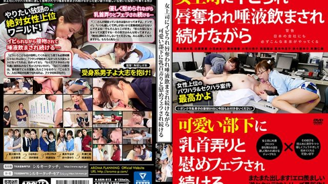 ARM-812 porn jav Kyoko Maki Reiko Kobayakawa My Lady Boss Kept Teasing Me And Dribbling Her Drool Down My Throat While Her Cute Employee Kept