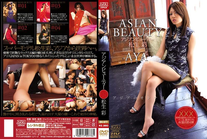 DV-977 jav hd porn Asian Beauty Aya Matsuki