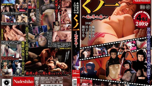 NASH-176 Javbraze A Serious Historical Erotic Drama The Shaming Of A Female Ninja