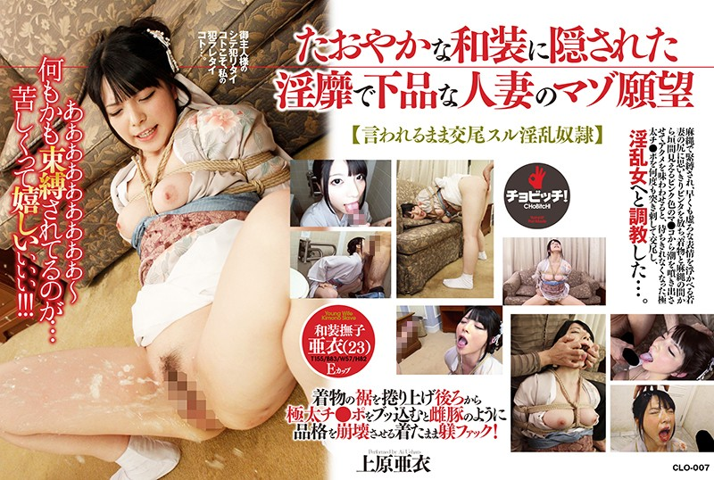 CLO-007 japanese porn video Maso Kimonos Ai