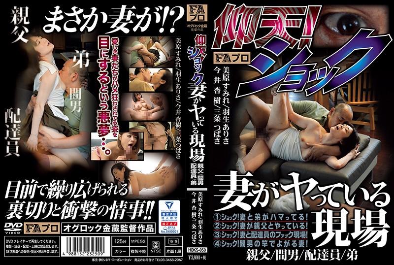 HOKS-050 japan av Arisa Hanyu Sumire Bihara Surprise! I Caught My Wife Fucking Another Man My Dad/Some Random Dude/The Delivery Boy/My Little