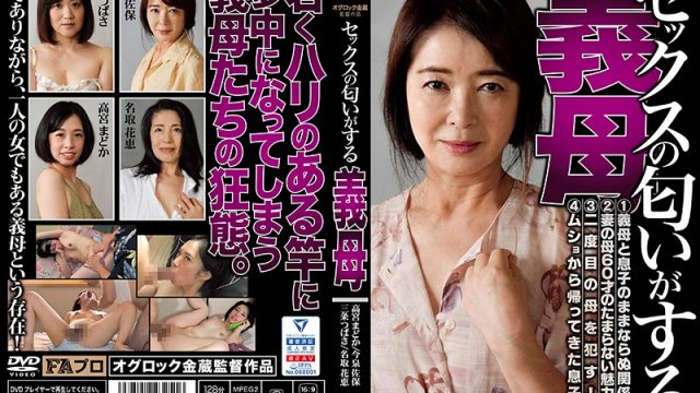HOKS-051 jav hd free A Sexual Aura Surrounds My Mother-in-Law