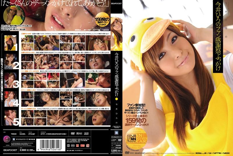 IPTD-687 free jav Hirono Imai 's Fan Thanksgiving Day Bukkake