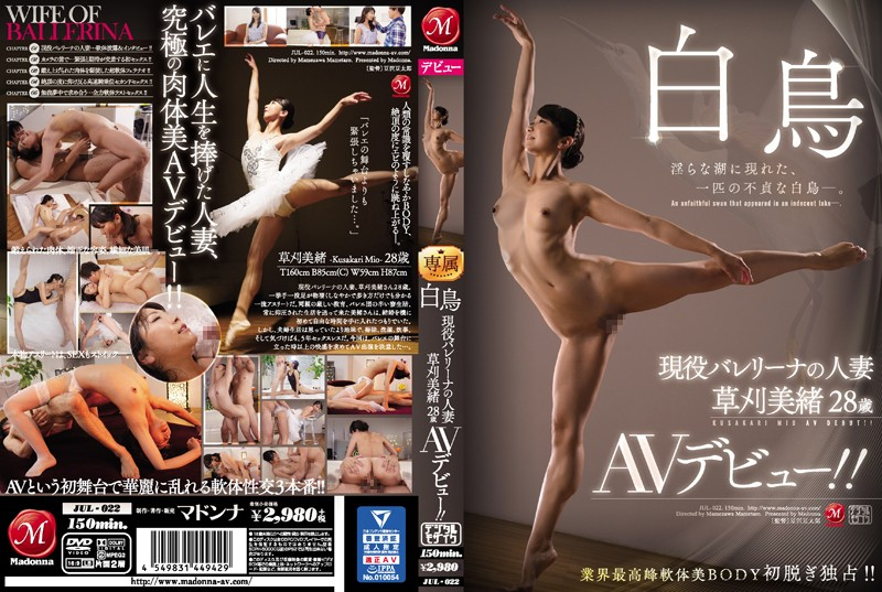 JUL-022 jav finder The White Swan A Real-Life Ballerina Married Woman Mio Kusakari 28 Years Old Her Adult Video Debut!!