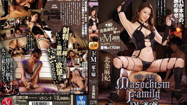 JUL-029 xxx online Masochistic Family Wife Maki Hojo