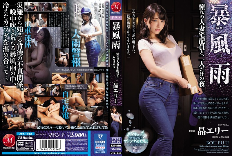 JUL-043 JavJack A Windy Rainstorm I Spent The Night With My Favorite Married Woman Delivery Girl Elly Akira