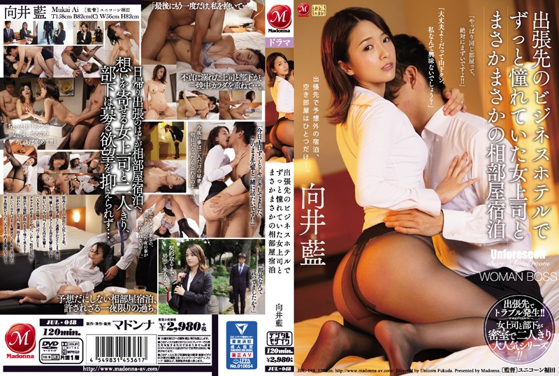 JUL-048 jav hd Ai Mukai To My Surprise, I Was Put Into The Same Hotel Room With My Favorite Lady Boss During Our Business
