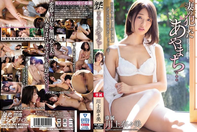 MEYD-543 watch jav online The Mistake Of Violating My Wife… Nanami Kawakami