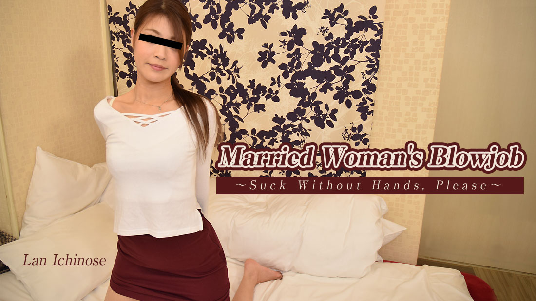 HEYZO-2042 free jav Married Woman's Blowjob -Suck Without Hands, Please- – Lan Ichinose
