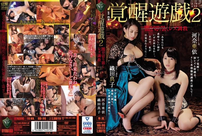 RBD-946 jav porn best Hot Play Awakening 2 Darkness-Splitting Lesbian Training