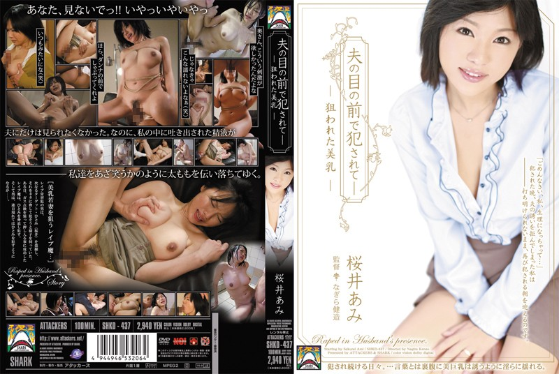 SHKD-437 xnxx Fucked In Front Of Her Husband – Targeted Beautiful Tits. Ami Sakurai