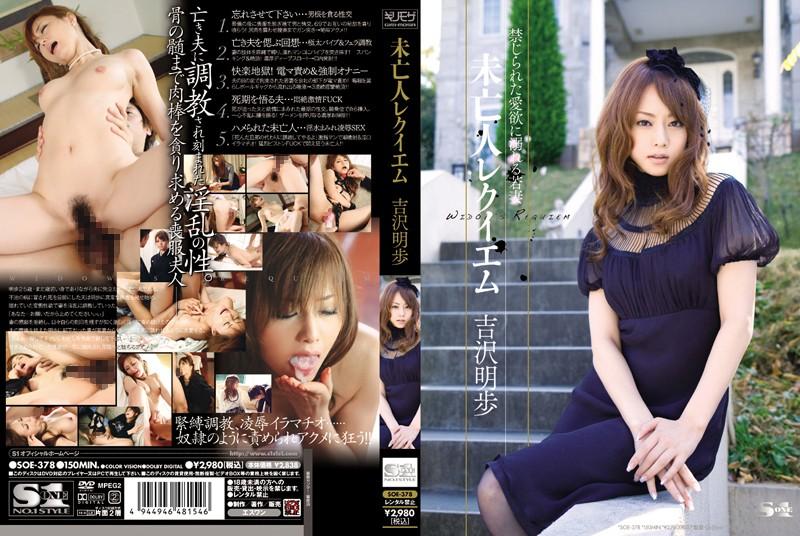 SOE-378 VJav Widow Requiem Akiho Yoshizawa