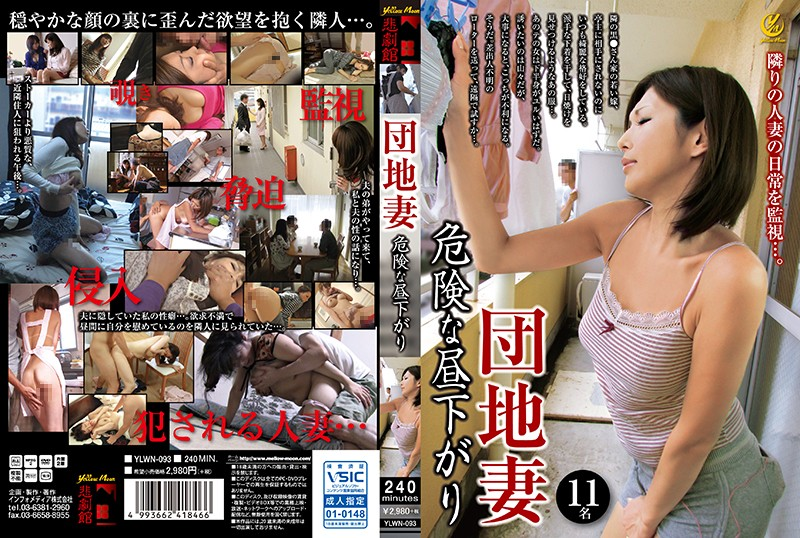 YLWN-093 jav video Apartment Wife – Dangerous Early Afternoon