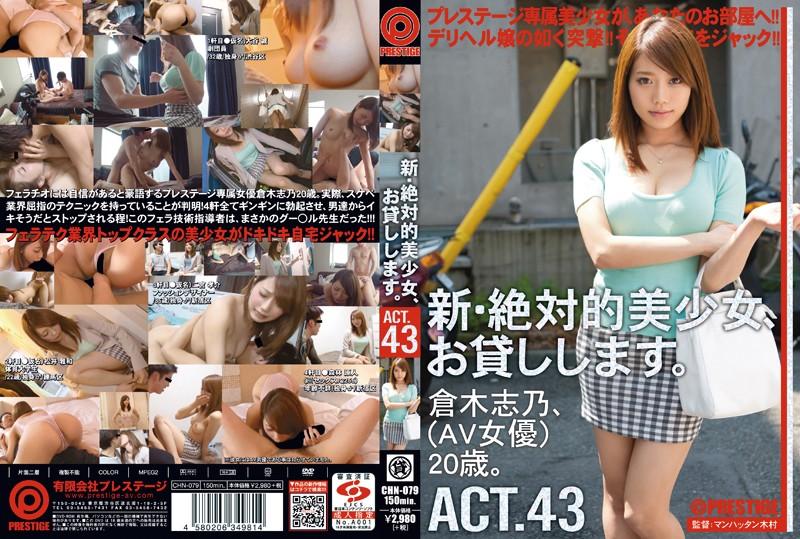 CHN-079 asian sex Renting New Beautiful Women ACT 43 Shino Kuraki