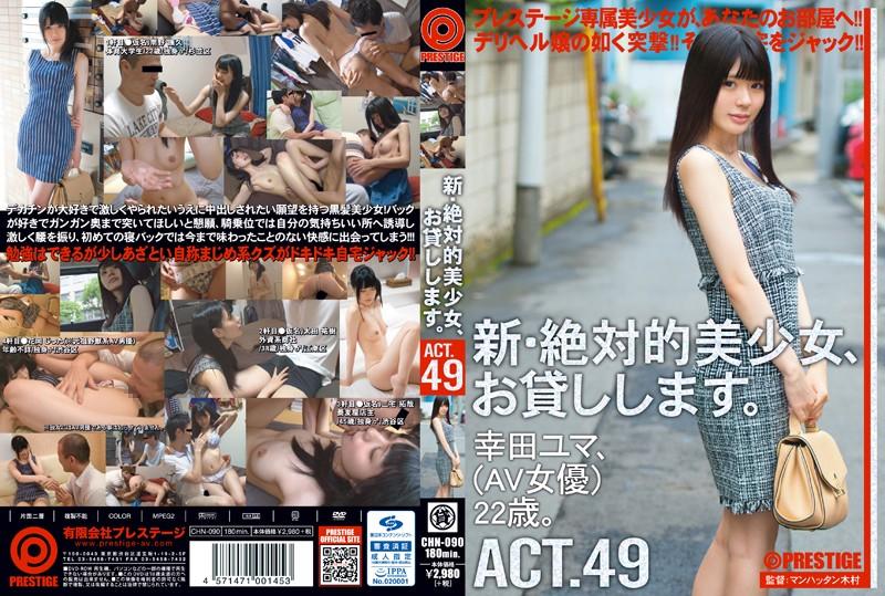 CHN-090 jav hd streaming New- Absolutely Beautiful Girls For Hire. ACT.49 Yuma Koda