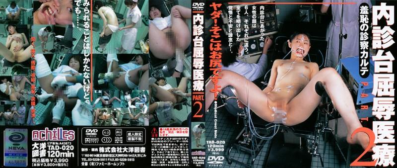 TAD-020 jap porn Pelvic examination: disgraceful medical care Part 7 2