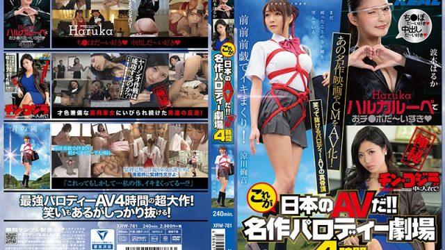 XRW-781 watch jav This Is Japanese Porn! Masterpiece Parody Theatre 4 Hours