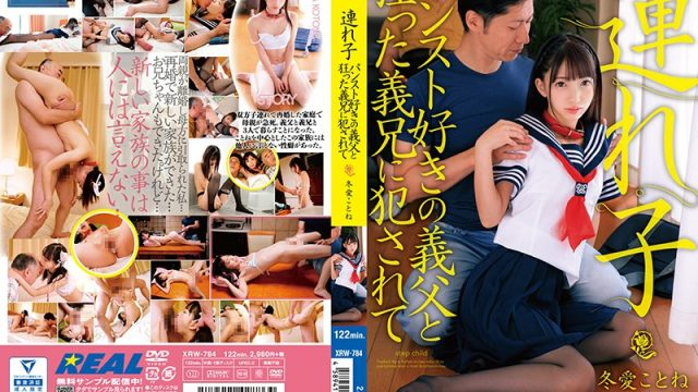 XRW-784 jav xxx Kotone Toua The Stepdaughter She Was Fucked By A Panythose-Loving Father-In-Law And Her Crazy Big Brother-In-Law