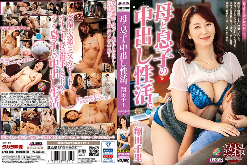 SPRD-1218 japanese pron A Stepmother And Stepson In A Creampie Sex Life Together Chisato Shoda
