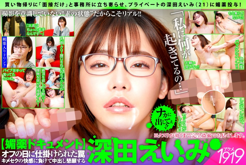 ACME-005 stream jav Eimi Fukada Aphrodisiac Documentary – She Fell Into A Trap On Her Day Off – She Gives In To The Pleasure Of Sex