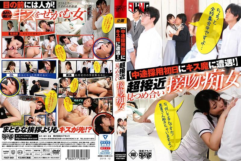 FSET-861 japanese porn tube (Woman At My New Job Won't Stop Kissing Me!) Slut Kisses And Sucks Close Up