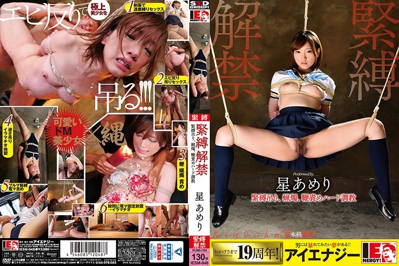 IESM-048 best jav Ameri Hoshi S&M Debut