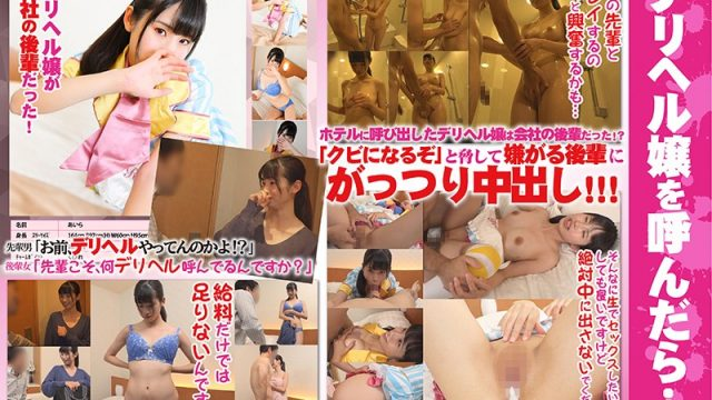 MIHA-026 jav download I Asked For A Call Girl… Aira (19) Aira Hatori