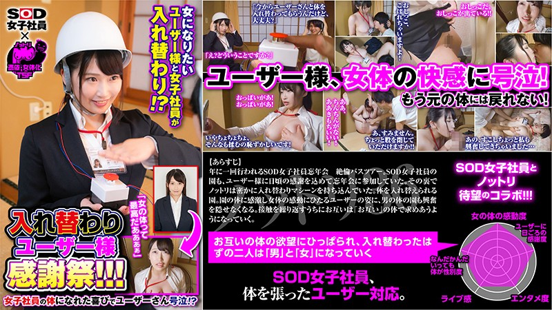 NTTR-036 japanese porn video Yoko Sono Possessed x SOD Female Employees A Body-Switching User Appreciation Fuck Fest!!! Users Who Want To