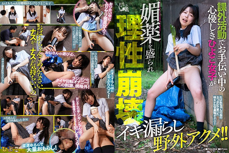 PIH-004 free jav porn This Kind And Gentle Little Chick Was Helping Me Out During Extracurricular Activities But Then She