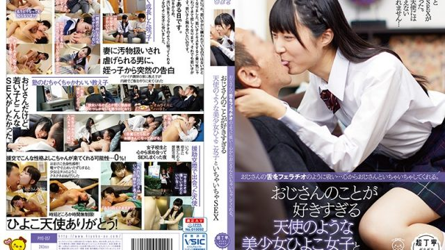 PIYO-057 xxx video She'll Suck And Slurp A Dirty Old Man's Tongue Like She's Giving A Blowjob… She'll Give