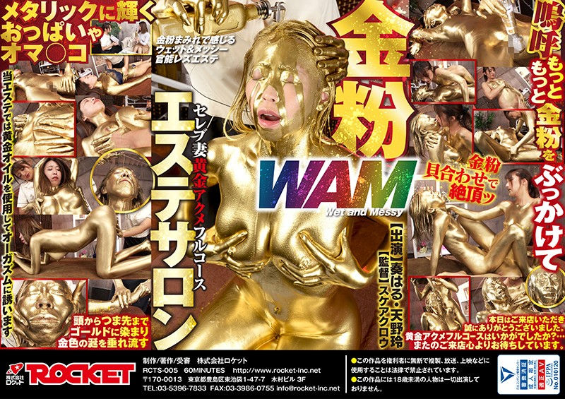 RCTS-005 jav watch Gold Powder WAM Massage Parlor Celeb Wife Golden Acme Full COurse