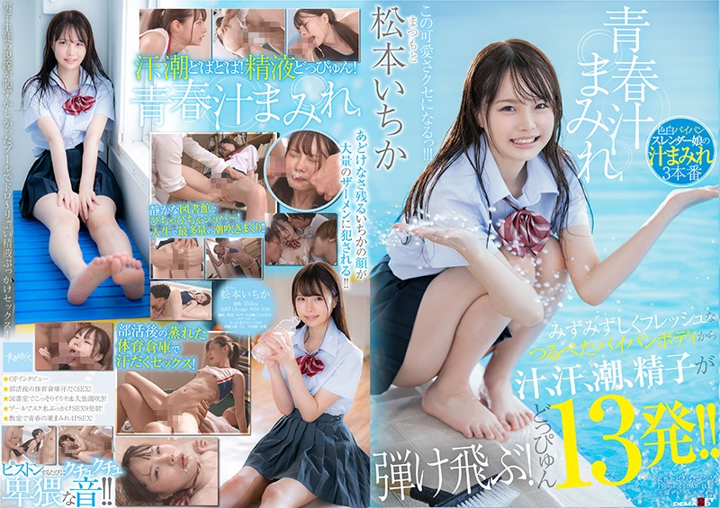 SDAB-111 japanese sex movie Ichika Matsumoto Drenched In Youthful Fluids Her Moist And Fresh And Clean Shaven Shaved Pussy Body Is Squirting With