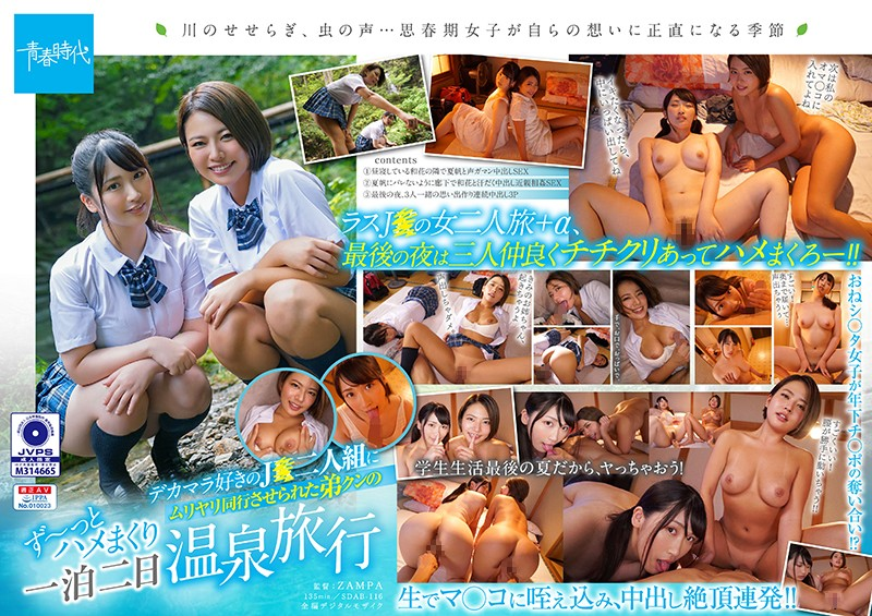 SDAB-116 japan hd porn Waka Misono Kaho Imai These Two J*s Love Big Dicks And Are Making Their Little Stepbrother To Cum With Them On A 2-Day,