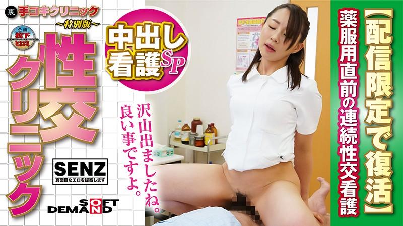 SDFK-002  Iroha Narumiya Handjob Clinic – Special Edition – Sex Clinic – Creampie Nurse Special – Sex For Medicinal Purposes
