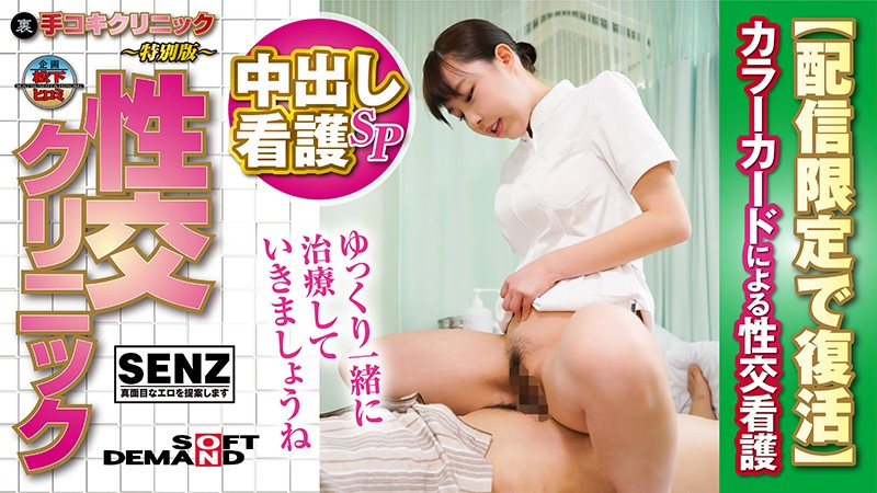 SDFK-003 japanese free porn Harura Mori Handjob Clinic – Special Edition – Sex Clinic – Creampie Nurse Special – Sex Services Based On Color