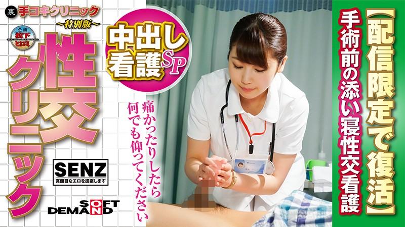 SDFK-004 jav xxx Sakura Kirishima Handjob Clinic – Special Edition – Sex Clinic – Creampie Nurse Special – This Nurse Will Sleep By