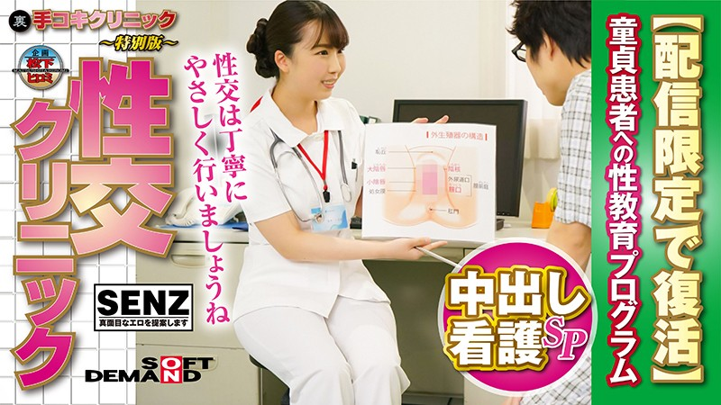 SDFK-007 jav watch Kurumi Tamaki Handjob Clinic – Special Edition – Sex Clinic – Creampie Nurse Special – A Program To Educate Cherry
