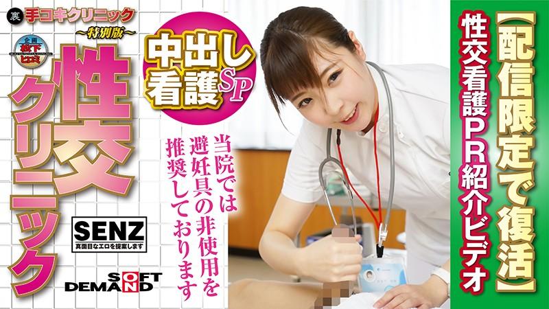 SDFK-008  Miyu Kanade Handjob Clinic – Special Edition – Sex Clinic – Creampie Nurse Special – A Promo Video For Sexual