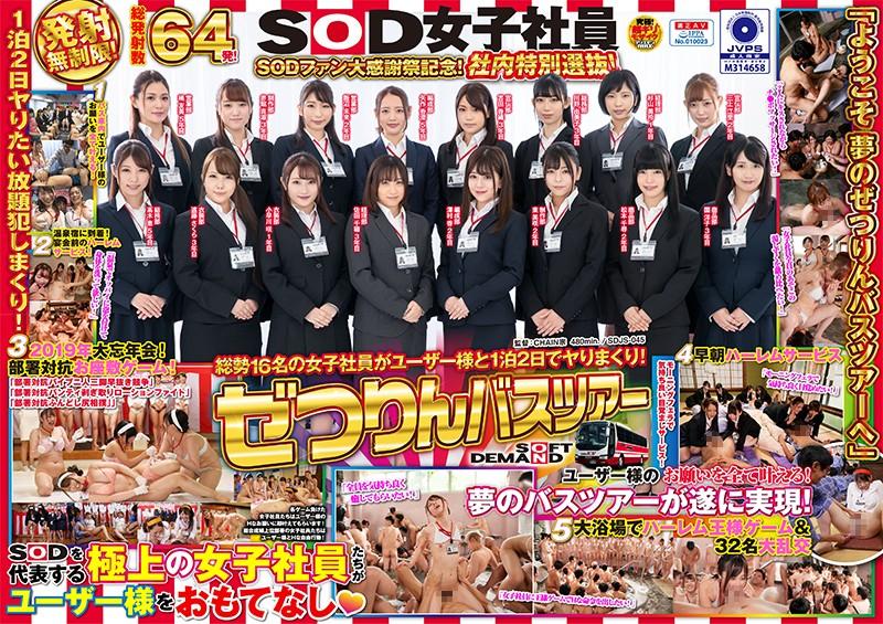 SDJS-045 porn jav Chihiro Matsumoto Eri Mikami SOF Female Employees The Orgasmic Bus Tour An SOD Fan Appreciation Fest Commemoration! An