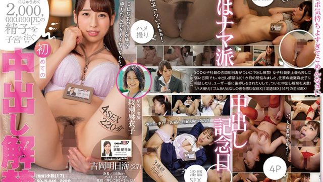 SDJS-046 porn japan hd Asumi Yoshioka Pouring 2,000,000,000 Sperm Into Her Womb – She Does Her First Ever Creampie Scene – She's Weak