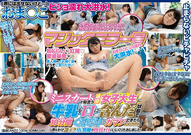"SDMM-045 jap porn Magic Mirror Car – College Girls Who Look Good In Miniskirts – ""If You Can Hold A Mouthful Of Milk"