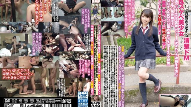 DAVK-049 japanese porn hd This True Story Of A Beautiful Girl Becoming A Masochistic Sex Addict Is More Extreme Than Any